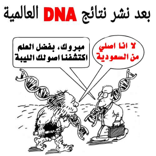 مبروك بفضل العلم اكتشفنا اصولك الليبية