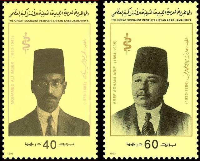طوابع بريدية تحمل صور اثنين من رائدي مهنة الطب في ليبيا