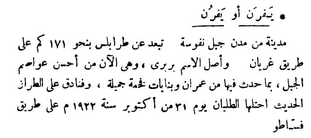 الطاهر الزاوي معجم البلدان الليبية يفرن ص359